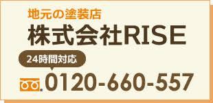 茅ヶ崎の塗装店 株式会社RISE